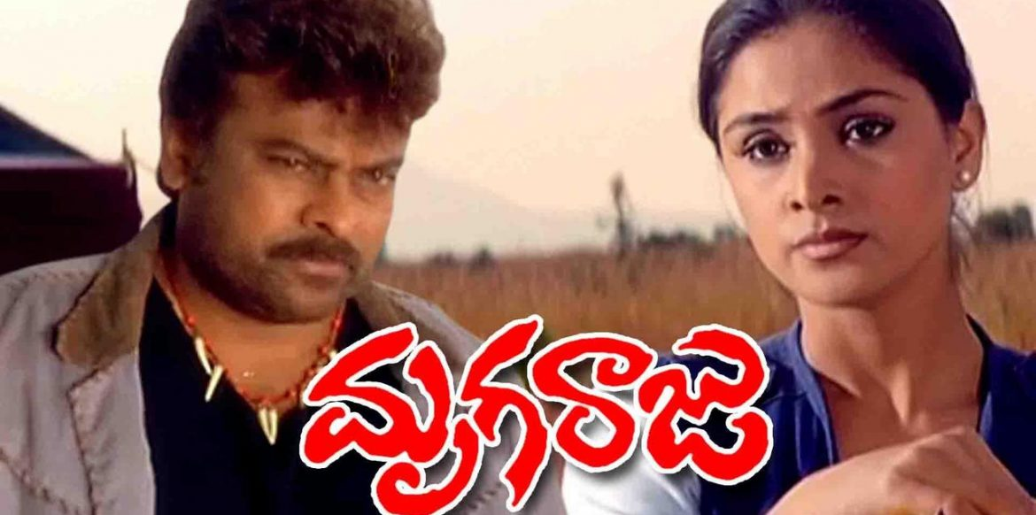 Telugu free movies based on lion that kills many villagers